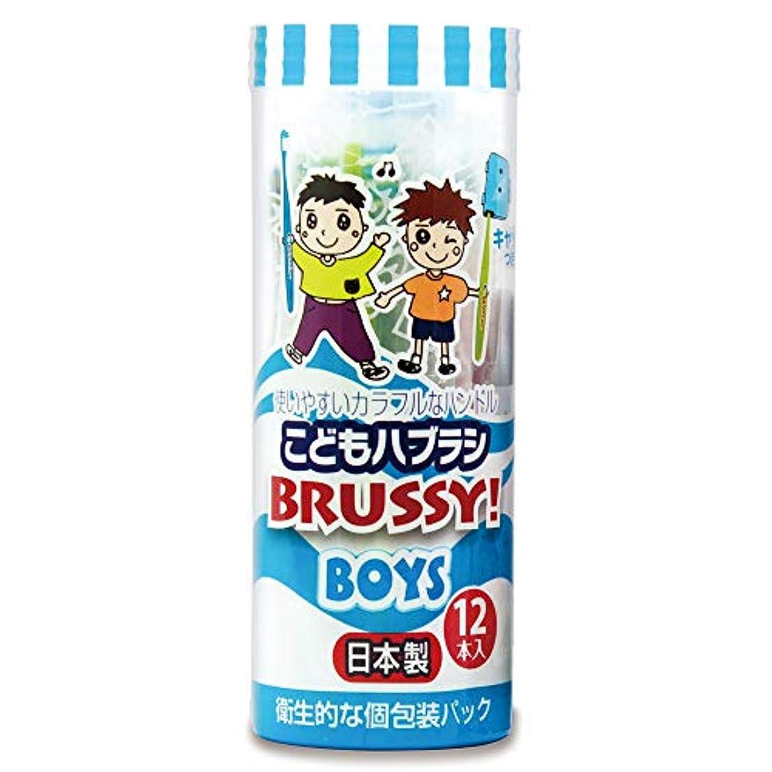 クッションリップ行進こどもハブラシ BRUSSY! BOYS 6色 12本セット
