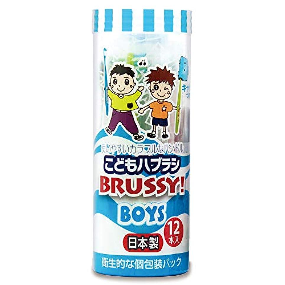 マウス義務的社会こどもハブラシ BRUSSY! BOYS 6色 12本セット