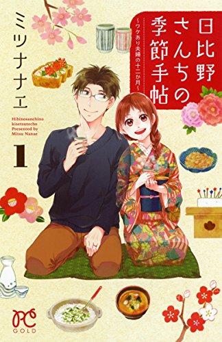 日比野さんちの季節手帖~ワケあり夫婦の十二か月~(1)(プリンセス・コミックス)の詳細を見る