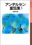 アンデルセン童話集 1 (岩波少年文庫)