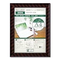 大仙 イーゼル ブラウン 25.7.cm×34.4cm