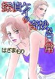 探偵ケイの奇妙な日常 (LGAコミックス)