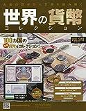 世界の貨幣コレクション(341) 2019年 8/21 号 [雑誌]