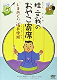 DVD>桂文我のおやこ寄席「しまめぐり」「権兵衛狸」 (<DVD>)