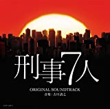テレビ朝日系 ドラマ「刑事7人」オリジナルサウンドトラック