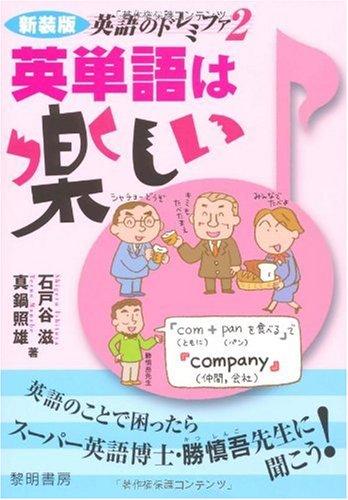 英語のドレミファ〈2〉英単語は楽しい (英語のドレミファ 新装版 2)