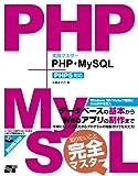 実践マスター PHP+MySQL PHP5対応