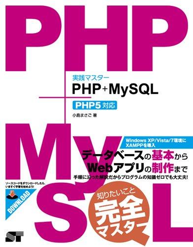 実践マスター PHP+MySQL PHP5対応の詳細を見る