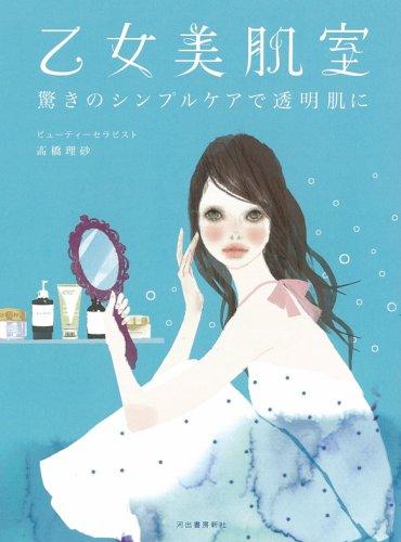 乙女美肌室—驚きのシンプルケアで透明肌に