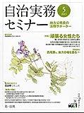 自治実務セミナー 2015年 05 月号 [雑誌]
