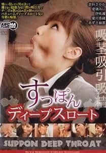 すっぽんディープスロート/アロマ企画 [DVD]