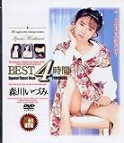 BEST4時間 森川いづみ [DVD]