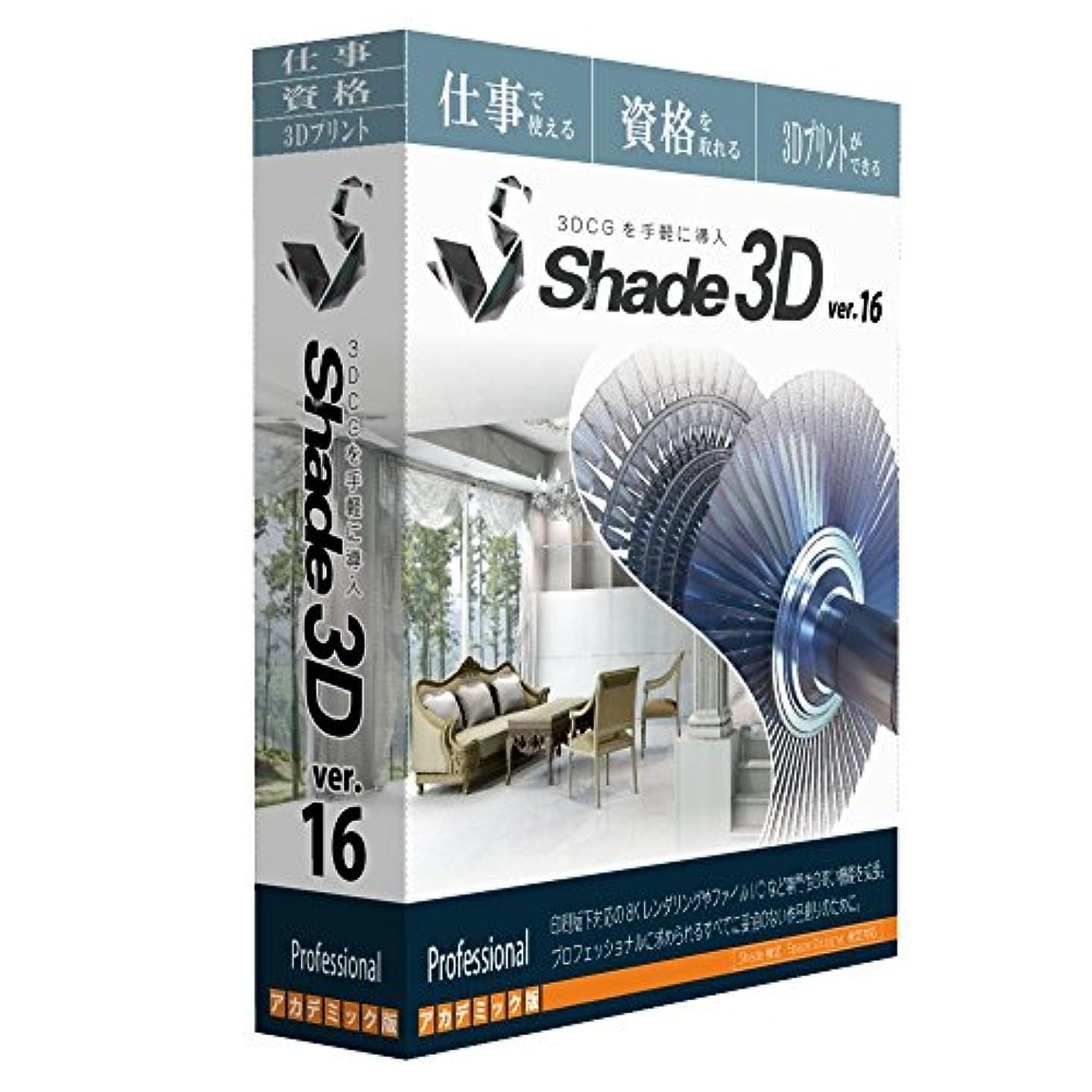 子供時代引き算北へSHADE3D Shade3D Professional ver.16 アカデミック