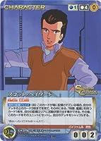 《Crusade》スコット・ヘイワード 【R】 CH-279 / サンライズクルセイド 第23弾~覇魔の疾風~ シングルカード
