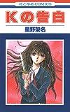 Kの告白 (花とゆめコミックス)