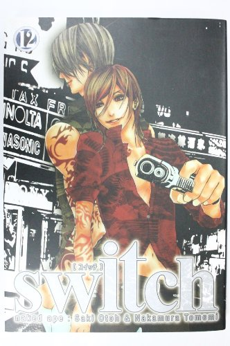 switch 12 初回限定特装版 (ガンガンファンタジーコミックス)の詳細を見る