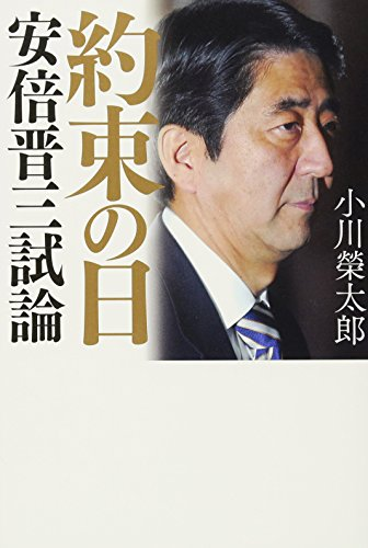 約束の日 安倍晋三試論の詳細を見る