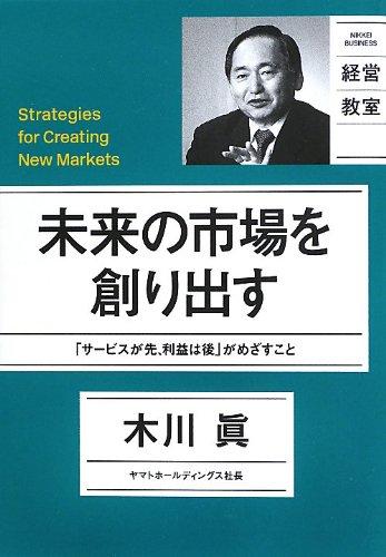 日経ビジネス経営教室 未来の市場を創り出す