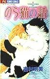 のら猫の話 / 吉村 明美 のシリーズ情報を見る