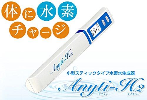 水素水生成器 Anyti-H2 ( エニティ エイチツー ) 小型スティック ★H2-BAG 500ml×2個プレゼント★