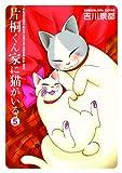 片桐くん家に猫がいる 5 (Bunch Comics Extra)