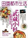 田園都市生活 49 【武蔵小杉】(エイムック2644) (エイムック 2644)