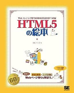 [株式会社アンク]のHTML5の絵本
