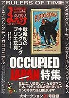 まんだらけZENBU No.91 特集:オキュパイドジャパン