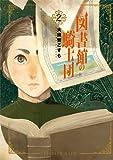 図書館の騎士団 2 (BUNCH COMICS)