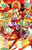 かみかみかえし(2) (講談社コミックスなかよし)