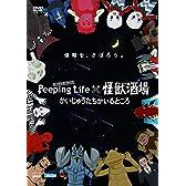 Peeping Life(ピーピング・ライフ)×怪獣酒場 かいじゅうたちがいるところ [DVD]