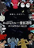 Peeping Life(ピーピング・ライフ)×怪獣酒場 かいじゅうたちがいるところ [DVD]の画像