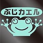 nc-smile のぞき見ステッカー カエル 「無事帰る」 「ぶじカエル」 (ミントグリーン)