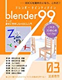 Blender99 きっと絶対に挫折しない3DCG入門 03 (Newday Newlife 出版部)