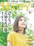 Are You Happy? (アーユーハッピー) 2018年 8月号 [雑誌] Are You Happy?