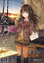 彼女の季節 ―少女アラカルト―<彼女の季節> (中経☆コミックス)