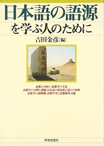 日本語の語源を学ぶ人のためにの詳細を見る