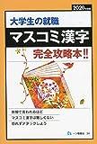 大学生の就職 マスコミ漢字 完全攻略本!<2020年度版> (大学生の就職 34)