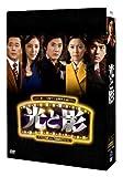 光と影 (ノーカット版) DVD BOX 3