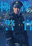 「極夜の警官 (小学館文庫)」販売ページヘ