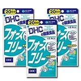 3個セット まとめ買い DHC フォースコリー 20日分 80粒