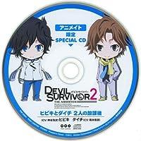 DEVIL SURVIVOR2 the ANIMATION アニメイト限定 SPECIAL CD 「ヒビキとダイチ 2人の放課後」