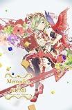 Memories of GUMI 2009-2013 feat.Megpoid 上巻 プレミアム盤 (初回限定版) (ジャケットイラストレーター MACCO)