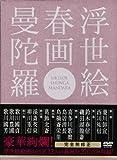 浮世絵 春画 曼陀羅 [DVD]