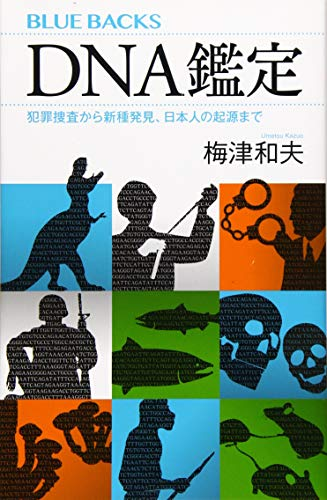 DNA鑑定とFACT 『DNA鑑定 犯罪捜査から新種発見、日本人の起源まで』