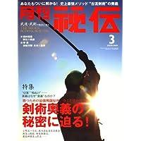 月刊 秘伝 2009年 03月号 [雑誌]