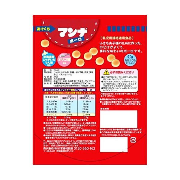 森永製菓 マンナボーロ 34g×5袋の紹介画像2
