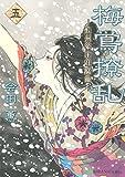 梅鴬撩乱(5) (ITANコミックス)