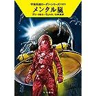メンタル嵐 (ハヤカワ文庫 SF ロ 1-527 宇宙英雄ローダン・シリーズ 527)