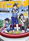 ハコヅメ~交番女子の逆襲~ 第2巻